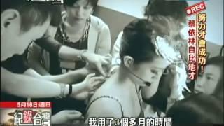 2014.05.18紀綠台灣/奪金曲揚眉吐氣 蔡依林躍升天后