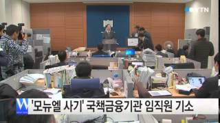 '모뉴엘 사기' 국책금융기관 임직원 무더기 기소 / YTN