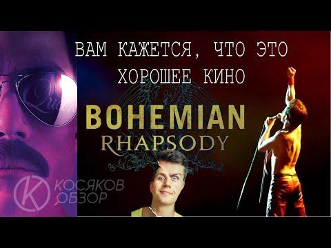 #косяковобзор «Богемская рапсодия»