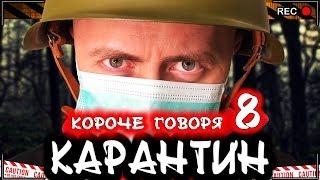 КОРОЧЕ ГОВОРЯ, КАРАНТИН 8 [От первого лица] Победил новый вирус