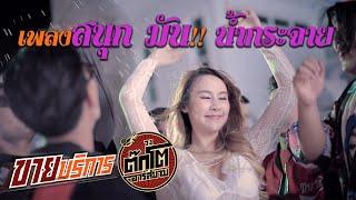 ขายบริการ : ต๊กโต Rsiam [Official MV]