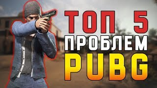 ТОП 5 Проблем PUBG - PLAYERUNKNOWN