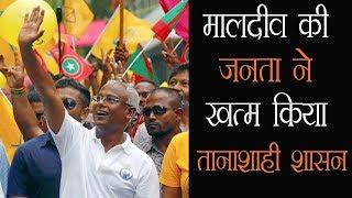 Maldives के राष्ट्रपति चुनाव परिणाम से China को लगा झटका, India को मिली राहत