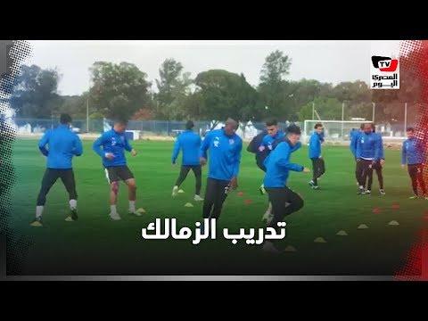 لاعبو الزمالك يخوضون التدريبات النهائية استعدادًا مواجهة الترجي بتونس