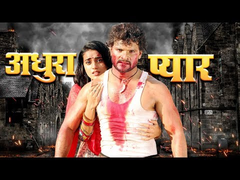 Adhura Pyaar - अधूरा प्यार   Khesari Lal Yadav, Akshra Singh   Sabse Hit Film 2019