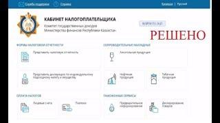 Настройка Кабинет налогоплательщика РК 2019 год и Установка Плагина КНП