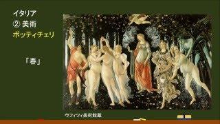 〔世界史・近代の形成へ〕ルネサンス作品・イタリア-オンライン無料塾「ターンナップ」-