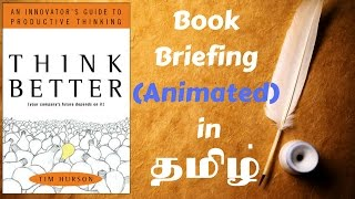Think Better Book overview in Tamil   ஆக்கபூர்வமான சிந்தனைக்கு ஒரு புதுமையான வழிகாட்டி