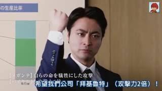 日本CM山田孝之會議中DQ咒文20連發勇者正經地搞笑!中字