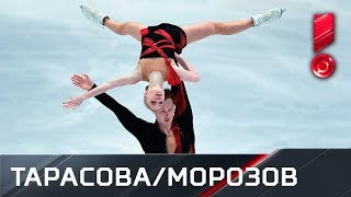 Короткая программа пары Тарасова / Морозов. Чемпионат мира по фигурному катанию 2018