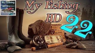 My fishing игра на Android #22 Пожалуй на этом закончим