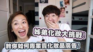 【波仔】姊弟化妝大挑戰❤教你如何專業賣化妝品廣告!?😂😎