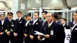 サンパウロ国際空港・日本航空JAL最後の日・幹部挨拶