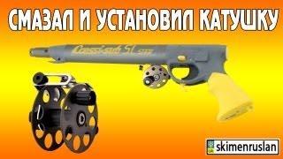 Катушка Pelengas для подводного ружья с нержавеющим кронштейном d65 мм под правую или левую руку от компании МагазинCalipso dive shop - видео