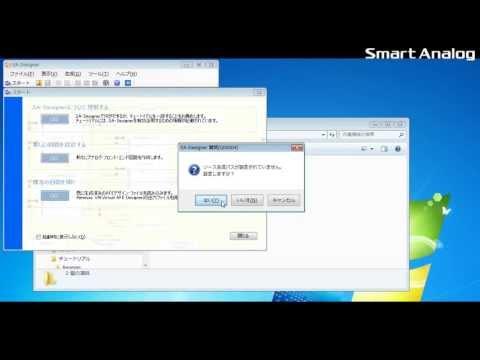「30分でできるSmart Analog開発」TSA-IC500版 Pt3 SA Designer~CubeSuite+編