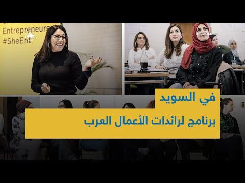 نداء من السويد لرائدات الأعمال في الشرق الأوسط وشمال إفريقيا