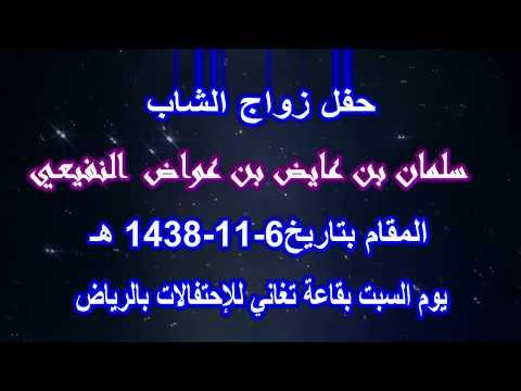 حفل زواج الشاب / سلمان بن عايض بن عواض النفيعى