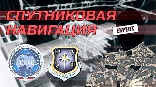 Спутниковая навигация NAVSTAR GPS и ГЛОНАСС   ЭКСПЕРТ №1 глушит ТОМАГАВК