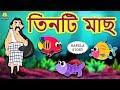 Three Fishes | Rupkothar Golpo | Bangla Cartoon | Bengali Fairy Tales | Koo Koo TV