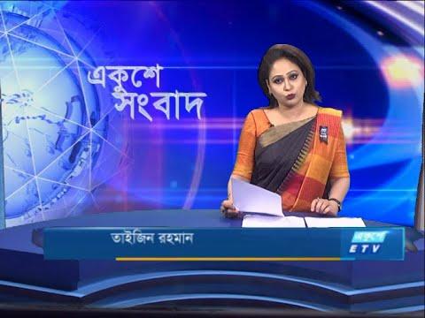 07 PM News || সন্ধ্যা ০৭টার সংবাদ || 02 August 2021 || ETV News