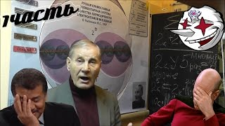 Science show. Выпуск № 55.1 Критика идей Ю.С. Рыбникова. Часть 1