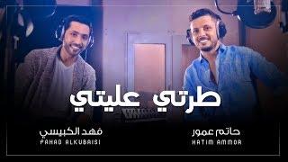 تحميل اغاني Hatim Ammor feat Fahad AlKubaisi - Tarti 3alleti (Exclusive) | حاتم عمور & فهد الكبيسي - طرتي عليتي MP3