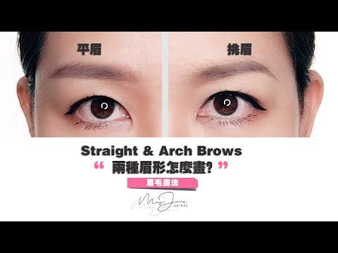 平眉與挑眉兩種眉型  如何畫?| MayJune Shines |