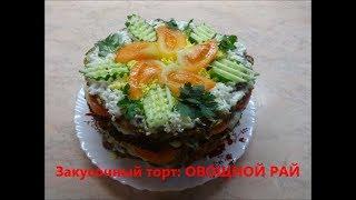Закусочный торт с кабачками ОВОЩНОЙ РАЙ