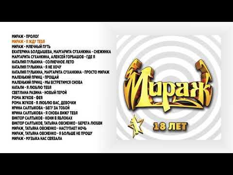 Мираж - 18 лет, ч. 1 (official audio album)
