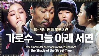 이문세와 판듀가 되기 위한 가을 소녀 3인의 '가로수 그늘 아래 서면' 《Fantastic Duo》판타스틱 듀오 EP27