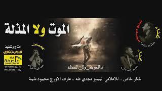 الموت ولا المذلة علاء رضا نادر صايل عدنان بلاونة 2015