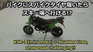 バイクにスパイクタイヤ履いたらスキー場へ行ける!? 【KSR-Ⅱ】 mini moto+studded tire, snow road challenging!!