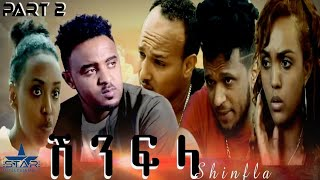 Star Entertainment NewEritrean movie 2020 shnfla by nahom wedi mengeshapart 2/4. (ሽንፍላ) 2/4ክፋል