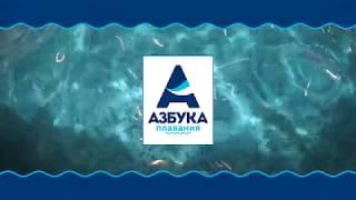 АкваАэробика АзбукаПлавания