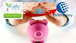 Выводим деньги на WebMoney с кэшбэк-сервиса LetyShops. Все честно!