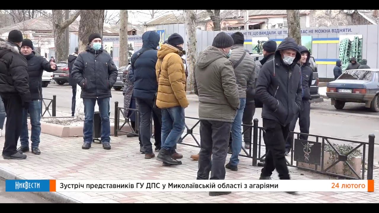 Митинг аграриев возле здания ГФС В Николаевской области