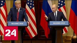 Путин об обвинениях в сторону России: никому нельзя верить!