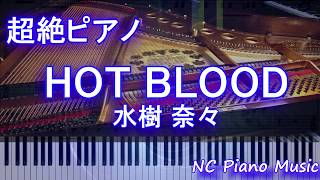 超絶ピアノHOTBLOOD/水樹奈々バジリスク桜花忍法帖EDフルfull
