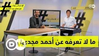 تحميل اغاني ما لا تعرفه عن الممثل المصري أحمد مجدي؟ | شباب توك MP3