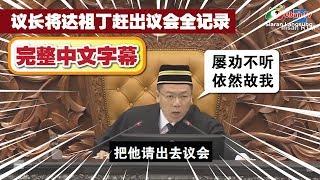 【中文字幕】倪可敏霸气将屡劝不听的达祖丁赶出国会!