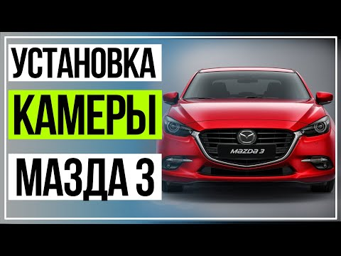 Инструкция по установке камеры Mazda 3 2013+ skyactive седан.Installation instructions of the camera