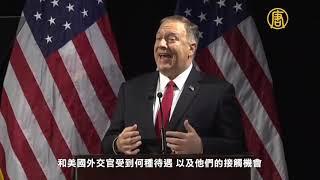【字幕版】美國國務卿蓬佩奧演講:中共与中国人民并非一回事 中共正在寻求用各种方法来挑战美国和全世界