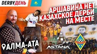 DERBYДЕНЬ. Аршавина нет, но казахское дерби на месте!