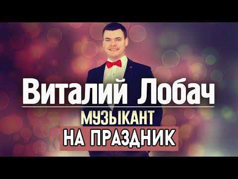 Живая музыка на свадьбу - Виталий Лобач (Полтава, Харьков, Днепр, Киев)