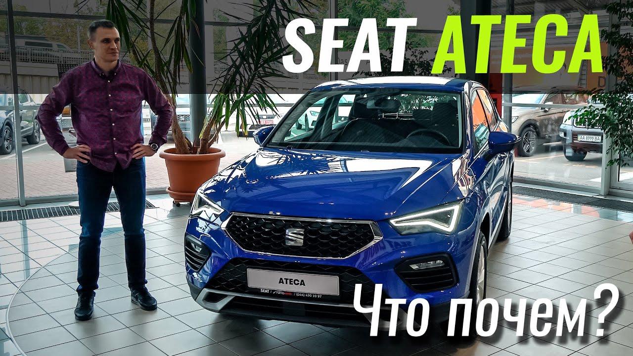 Новый SEAT Ateca. Что изменилось?