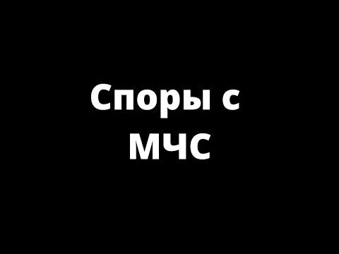 СПОРЫ С МЧС