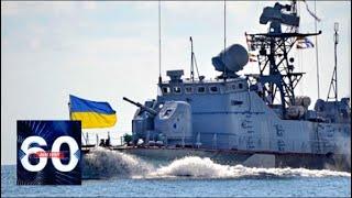 Кораблям ВМС Украины разрешено открывать ОГОНЬ без предупреждения! 60 минут от 06.12.18