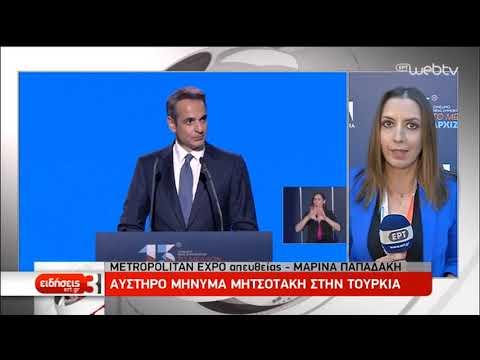 Συνάντηση Μητσοτάκη με Τραμπ   30/11/2019   ΕΡΤ