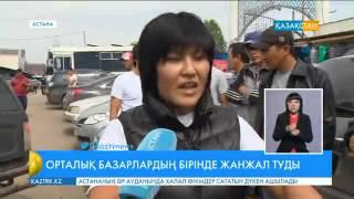 Астанадағы «Шарын» базарында жанжал шықты