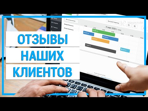 Видеообзор РемОнлайн